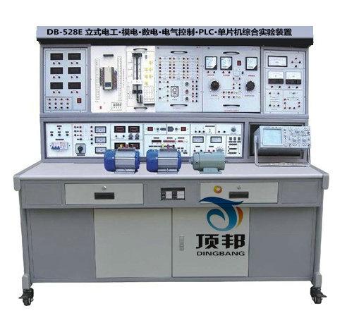 立式电工・模电・数电・电气控制・PLC・单片机综合实验装置