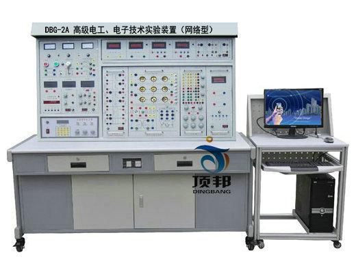 高级电工、电子技术实验装置(网络型)