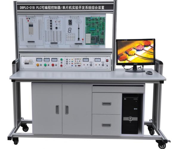 PLC可编程控制器/单片机实验开发系统综合装置