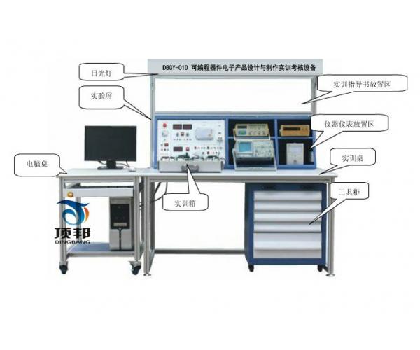 可编程器件电子产品设计与制作实训考核设备