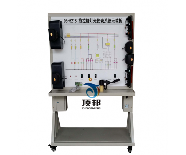 拖拉机灯光仪表系统示教板