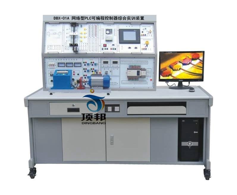 PLC可编程控制器综合实训装置(PLC+变频+电气控制+触摸屏)