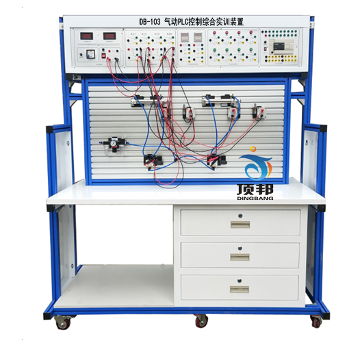 气动PLC控制综合实训装置