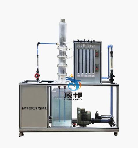 板式塔流体力学实验装置