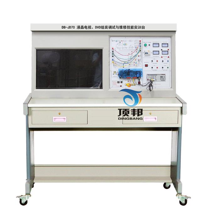 液晶电视、DVD组装调试与维修技能实训台