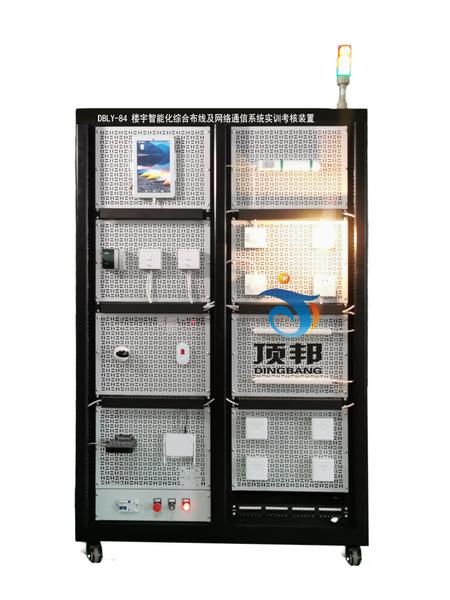 楼宇智能化综合布线及网络通信系统实训考核装置
